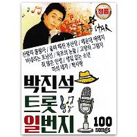 박진석 트롯 일번지 [USB]
