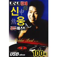 트로트황제: 골든베스트 100곡 [USB]