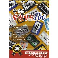 추억의 팝송명곡 BEST 100 [USB]