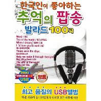 한국인이 좋아하는 추억의 팝송 [USB]