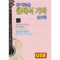 감미로운 클래식기타 107곡 [USB]