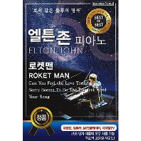 엘튼존 피아노 [USB]