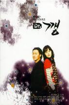 DR. 깽 [MBC HD미니시리즈] [08년 3월 가격할인]