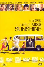 미스 리틀 선샤인 [LITTLE MISS SUNSHINE] 1disc