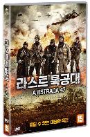 라스트 특공대 [A ESTRADA 47]