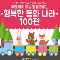 우리 아이 마음에 들려주는 행복한 동화나라 100편 [아이신나 베이비 엑스포 공식음반 시리즈 VOL.3]