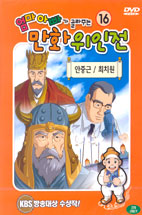 엄마 아빠가 골라주는 만화 위인전 16/ 안중근/ 최치원