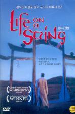 현위의 인생 [LIFE ON A STRING] (미개봉)