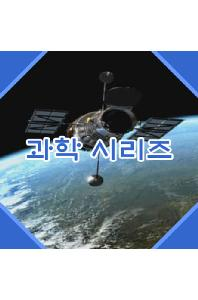 EBS 과학 시리즈 [741DVD+2BD+3BOOK] [주문제작상품]