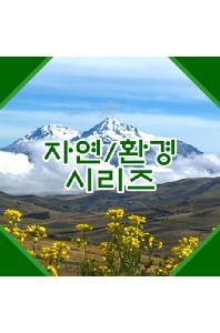 EBS 자연/환경 시리즈 [610DVD+12VCD+10BD] [주문제작상품]