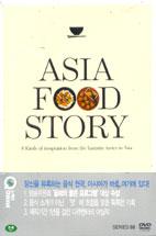 아시아 푸드 스토리: 논픽션 Q 채널 [ASIA FOOD STORY] / [3disc / 아웃박스 포함]