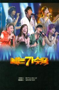 VARIOUS - 나는 가수다: 경연 3<