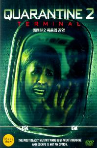 쿼런틴 2: 죽음의 공항 [QUARANTINE 2: TERMINAL] [14년 7월 소니 공포&스릴러 무비 프로모션] DVD