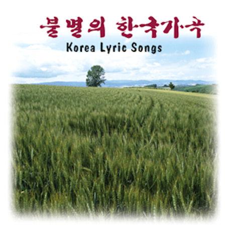 불멸의 한국가곡