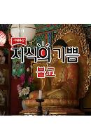 EBS 지식의 기쁨: 불교 [주문제작상품]