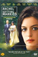 레이첼 결혼하다 [RACHEL GETTING MARRIED] [11년 1월 소니 할인행사] DVD