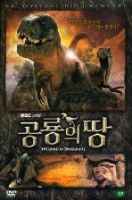 공룡의 땅 [MBC 스페셜]