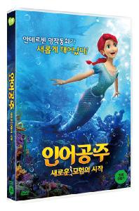 인어공주: 새로운 모험의 시작 [THE LITTLE MERMAID: ATTACK OF THE PIRATES]