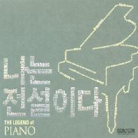 나는 전설이다: 피아노 [THE LEGEND OF PIANO]