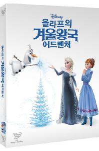 올라프의 겨울왕국 어드벤처 [OLAF`S FROZEN ADVENTURE]