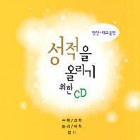 성적을 올리기위한 CD [수학+과학+논리+어학+암기]