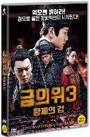 금의위 3: 황제의 검