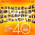 한국인이 가장 사랑하는 팝 음악 40: BEST OF THE BEST POP