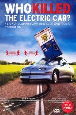 누가 전기 자동차를 죽였나? [WHO KILLED THE ELECTRIC CAR?] [13년 2월 소니픽쳐스 베스트 50선 할인행사] DVD