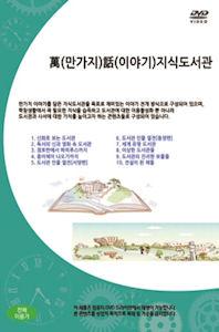 萬(만가지)話(이야기) 지식도서관