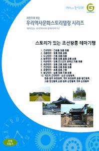 스토리가 있는 조선왕릉 테마기행