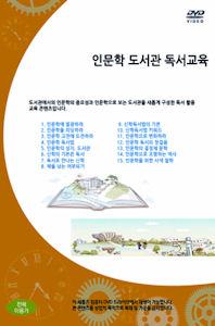 인문학 도서관 독서교육