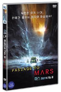 마스: 화성으로 가는 길 [PASSAGE TO MARS]
