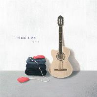 마음의 조각들 [EP]