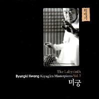 황병기 - 미궁 [가야금 작품집 제3집]