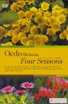 OEDO BOTANIA FOUR SEASONS [외도 보타니아 사계]