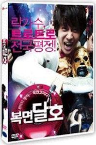 복면달호 [09년 11월 프리지엠 첫 가격인하]