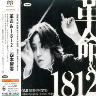 SYMPHONY NO.5/ TOMOMI NISHIMOTO [SACD HYBRID]