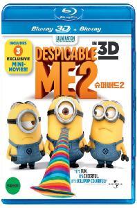 슈퍼배드 2 [3D+2D] [DESPICABLE ME 2] [17년 유니 일루미네이션 가격인하 프로모션]