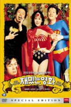 재밌는 영화 S.E [12년 7월 아트서비스 7700원 할인행사] / [SE]2disc+북릿/아웃케이스