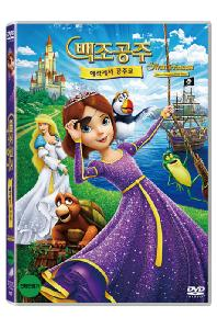 백조공주: 해적에서 공주로 [THE SWAN PRINCESS: PRINCESS TOMORROW, PIRATE TODAY]