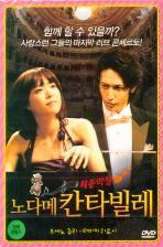 노다메 칸타빌레: 최종악장 / (미개봉) 아웃케이스 포함 초회판