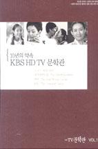 10년의 약속 KBS HD TV 문학관 VOL.1 소나기/ 내가 살았던 집/ 역마/ 외등 / [4disc/디지팩/아웃박스]
