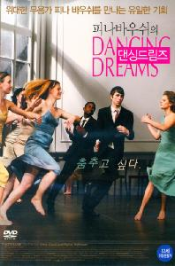 피나 바우쉬의 댄싱드림즈 [DANCING DREAMS] [13년 4월 미디어허브 72종 할인행사]