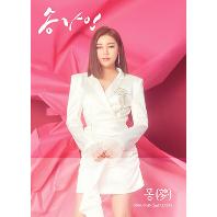 [USB]송가인(SONGGAIN) - 몽(夢) [정규 2집] *