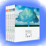 한국인이 가장 좋아하는 명시 100선 5종 박스세트 [5CD+시집]