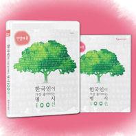 한국인이 가장 좋아하는 명시 100선 [진달래꽃]