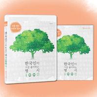 한국인이 가장 좋아하는 명시 100선 [이름없는 여인이 되어]