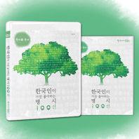 한국인이 가장 좋아하는 명시 100선 [목마와 숙녀]