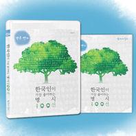 한국인이 가장 좋아하는 명시 100선 [작은 연가]