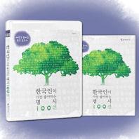 한국인이 가장 좋아하는 명시 100선 [빼앗긴 들에도 봄은 오는가]